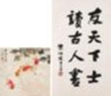ZHU QIZHAN (1892-1996)/WANG YACHEN (1894-1983) Calligraphy/Goldfish Scroll,