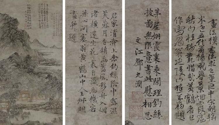 WANG MENG (CIRCA 1309- 1385)