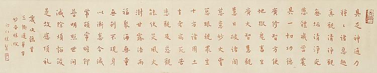 HONG YI (1880-1942)
