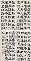 HE SHAOJI (1799-1873), Shaoji He, Click for value