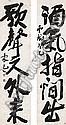 YUAN KEWEN (1890-1931), Ke Wen Yuan, Click for value