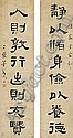 LI JIAN (1748-1799), Li Jian, Click for value