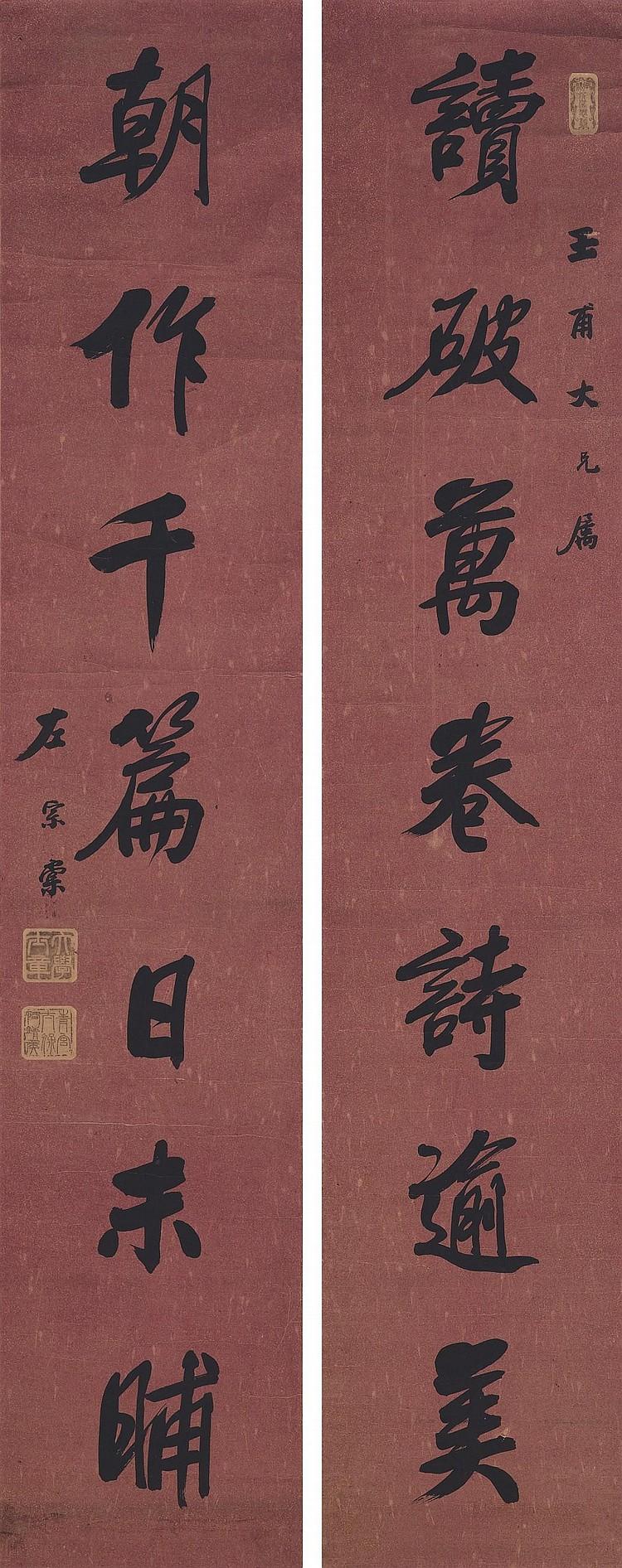 ZUO ZONGTANG (1812 - 1885)
