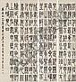 WU XIZAI (1799-1870) , Xizai Wu, Click for value