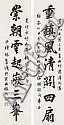 LIN ZEXU (1785-1850) , Lin Zexu, Click for value
