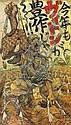 MAKOTO AIDA , Aida Makoto, Click for value