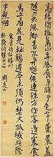 CHINESE PAINTING: ZHOU LIANGGONG (1612-1672) Calligraphy