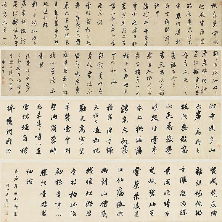 ZHA SHIBIAO (1615-1698)/ZHA SHENG (1650-1707)