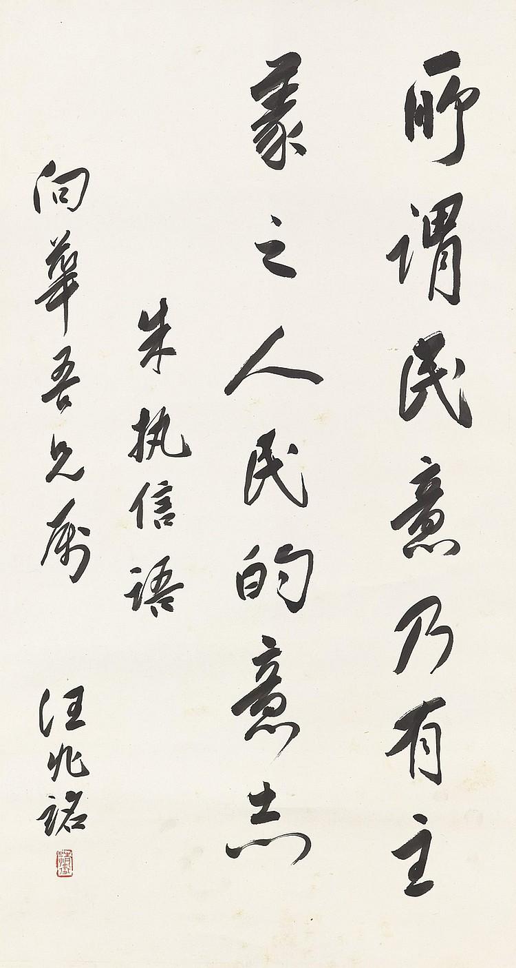 WANG JINGWEI (1883-1944)
