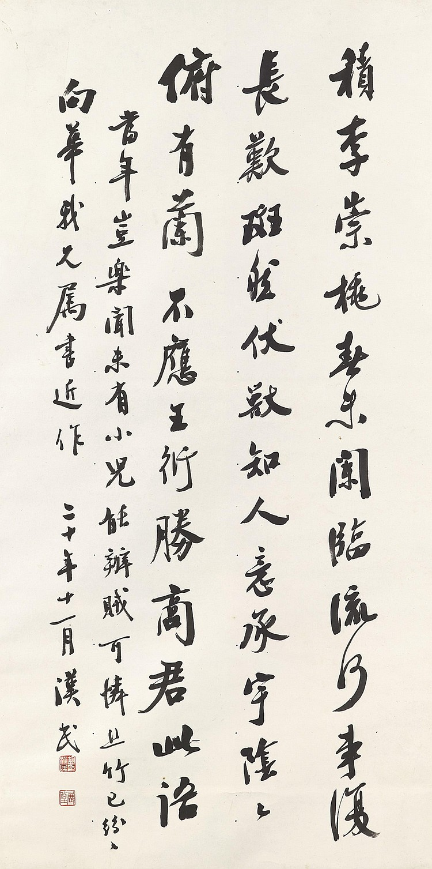 HU HANMIN (1879-1936)