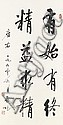 QI GONG (1912-2005)                                        , Gong Qi, Click for value