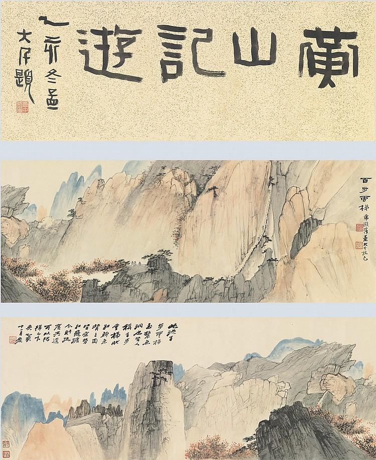 ZHANG DAQIAN (1899-1983)/ZHANG SHANZI (1882-1940)