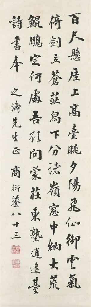 SHANG YANLIU (1875-1963)