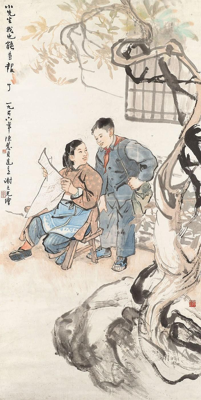 XIE ZHIGUANG (1900-1976)