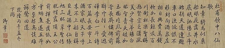 EMPEROR QIANLONG (REIGNED 1736-1796)