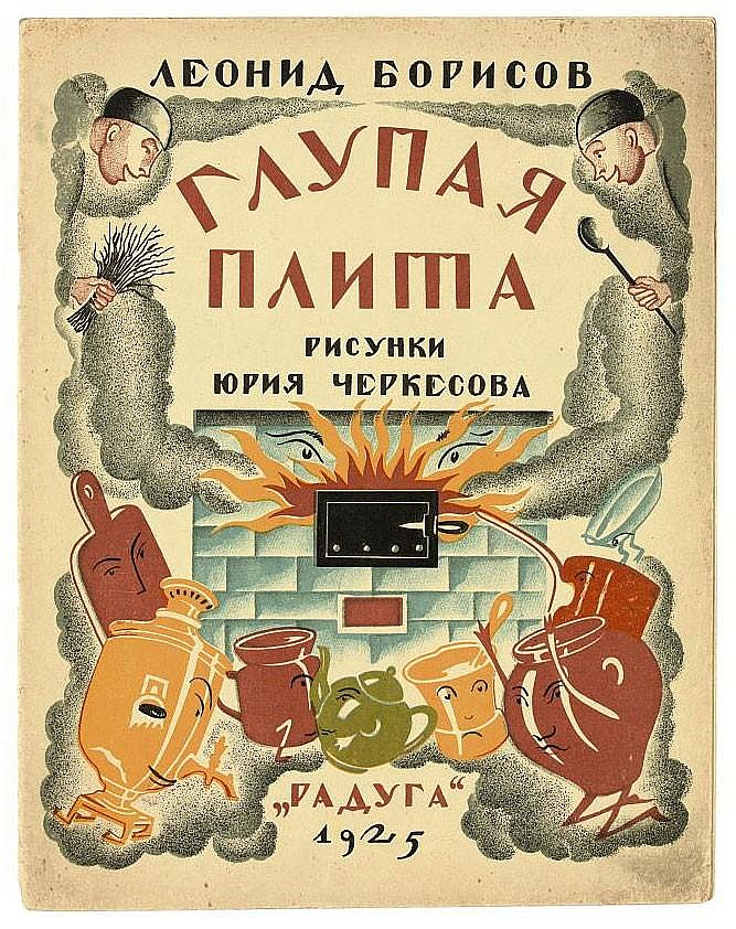 CHERKESOV, Iurii Iur'evich (1900-1943; illustrator) and BORISOV, Leonid (author). Glupaia Plita . [The Foolish Cooker.] Moscow and St. Petersburg: Raduga, 1925. Small 2° (275 x 216mm). Illustrated in colour throughout. (Light soiling.) Original