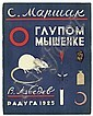 LEBEDEV, Vladimir (1891-1967) and MARSHAK, Samuil (1887-1964). O Glupom Myshenke . [The Silly Little Mouse.] Moscow and St. Petersburg: Raduga, 1925. Small 2° (280 x 220mm). Colour illustrations throughout. Original illustrated wrappers (spine, Vladimir Vasil'evič Lebedev, Click for value