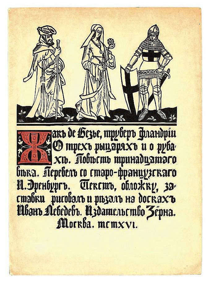 LEBEDEV, Ivan (illustrator) and ERENBURG, Il'ia (1891-1967; translator) -- BAISIEUX, Jacques de. O trekh rytsariakh i o rubakhe . [The Three Knights and the Shirt.] Moscow: Zerna, 1916. 2° (290 x 280mm). Initials filled in red throughout.