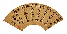 SHEN ZHOU (1427-1509) Running Script Calligraphy Fan leaf, mounted and framed, ink on gold paper 17.8 x 50.2 cm. (7 x 19 3/4 in.)