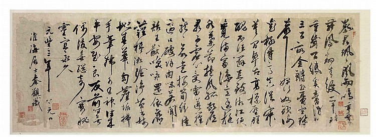 QIN GUAN (ATTRIBUTED TO, 1049-1100)