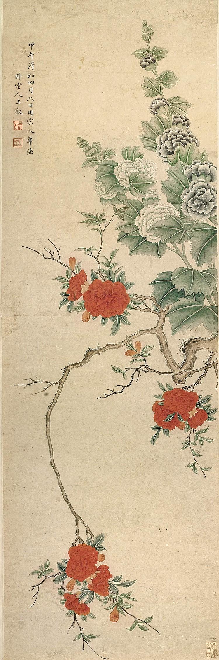 SHANG RUI (1634-CA. 1724)