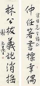 XIE WULIANG (1884-1964) Calligraphy