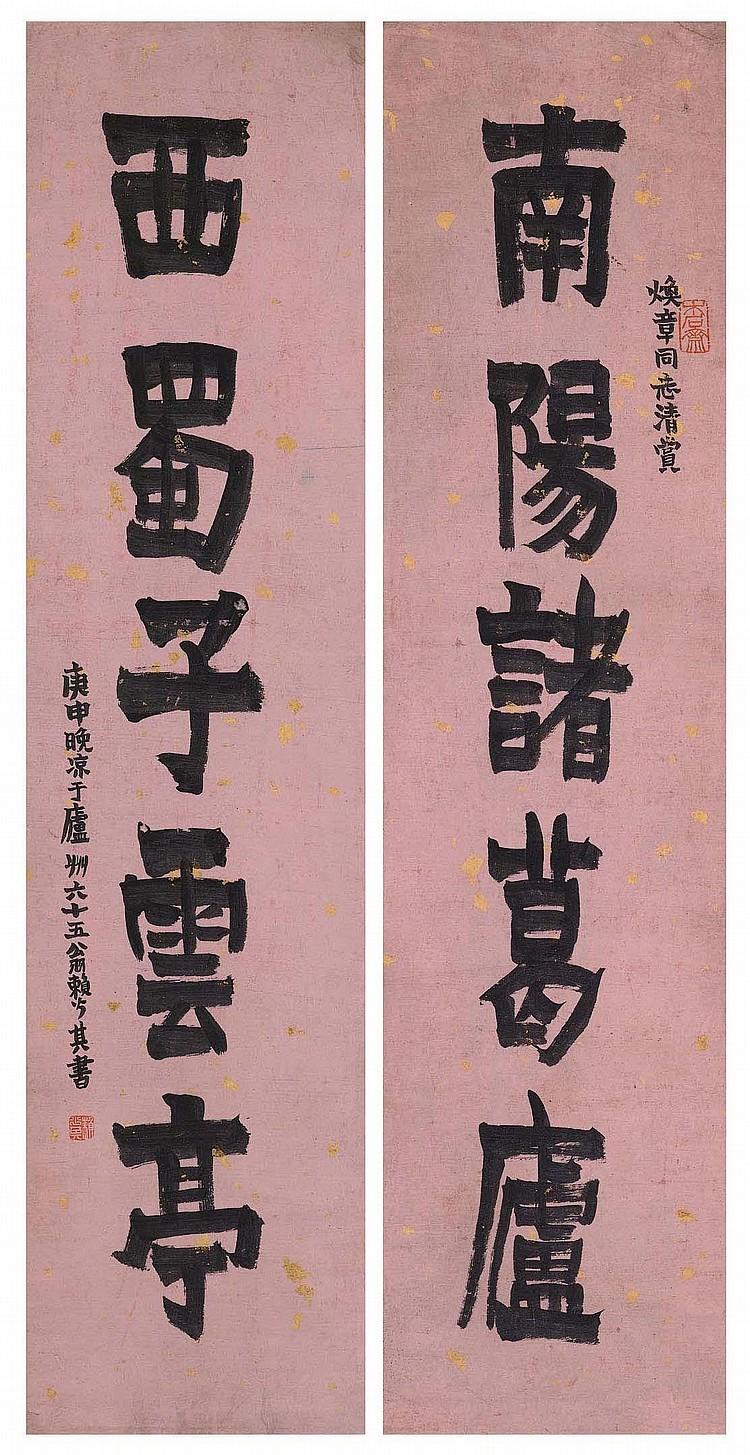 LAI SHAOQI (1915-2000)