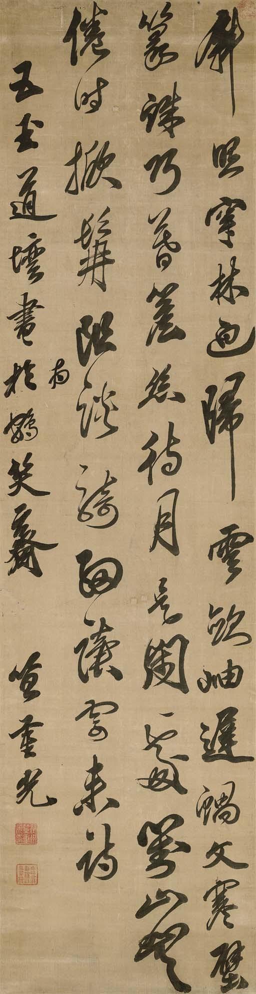 DA CHONGGUANG (1623-1692)