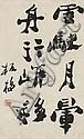 ZHENG XIE (1693-1765)                                       , Zheng Xie, Click for value