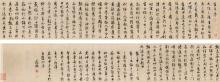 WEN ZHENGMING (1470-1559) - Running Script Calligraphy