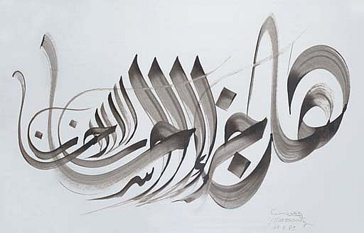 CALLIGRAPHY HASSAN MASSOUDY (IRAQ 1944- )