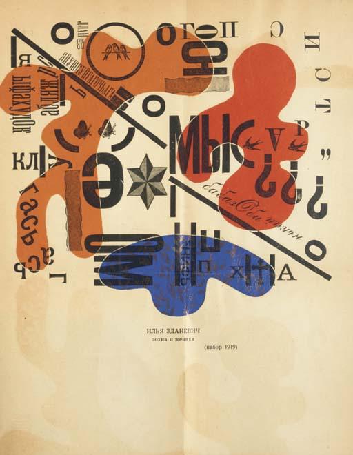 ILIAZD, Ilia Zdanevich, dit (éditeur). <I>A Sophie Georgievna Melnikov: La Taverne Fantastique.</I>
