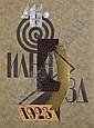 ILIAZD, Ilia Zdanevich, dit (éditeur). <I>Ledentu le Phare. Poème dramatique en zaoum</I> [en, Kirill Zdanevič, Click for value
