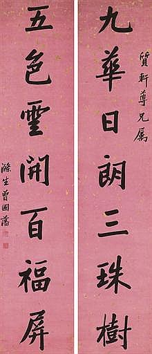Calligraphy Couplet in Standard Script