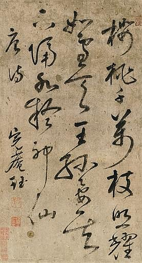 A Five-Character Verse in Cursive Script Calligraphy