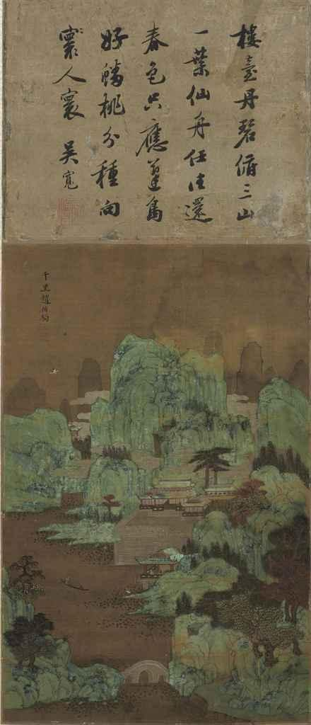 ZHAO BOJU (IN THE STYLE OF, 1120-1182)