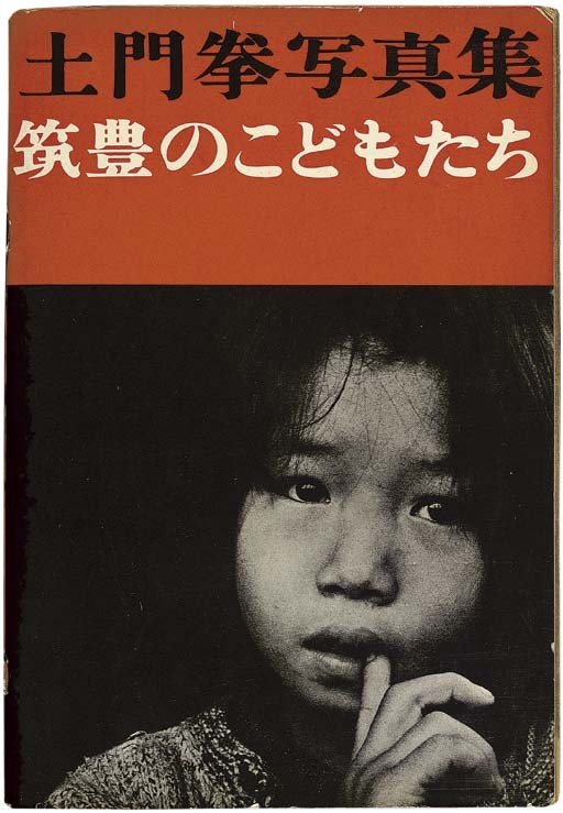 Ken domon works on sale at auction biography invaluable for Domon ken hiroshima