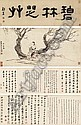 ZHA SHIBIAO (1615-1698), Shibiao Cha, Click for value
