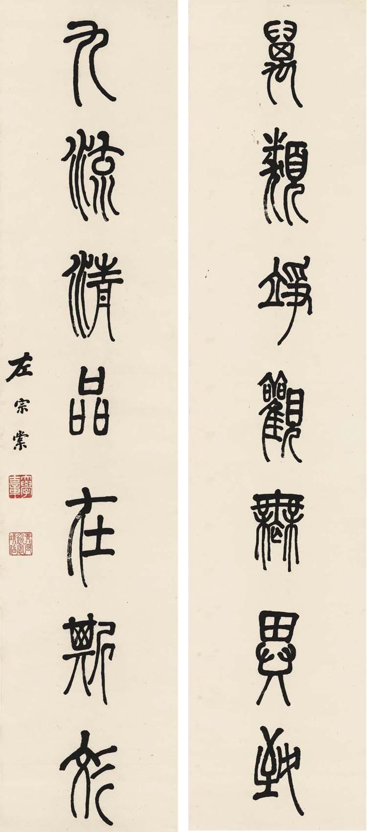 ZUO ZONGTANG (1812-1885)