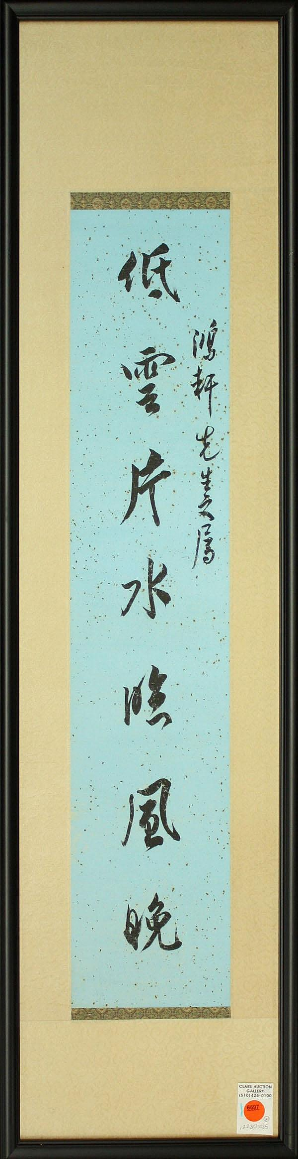 Chinese Calligraphy, Pu Xinyu (after)
