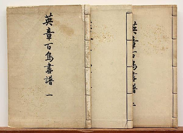 Japanese Printed Bird Books, Eisho/Seiho