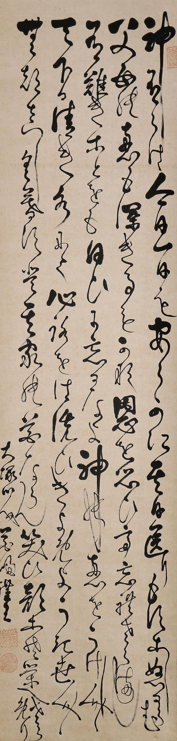 Japanese Scroll Calligraphy
