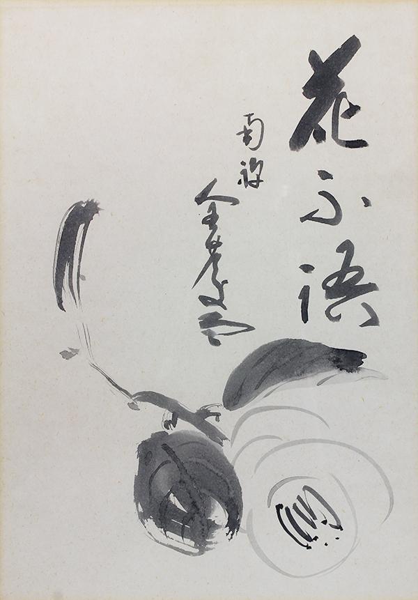 Japanese Calligraphy By Zen Monk Shibayama Zenkei Roshi