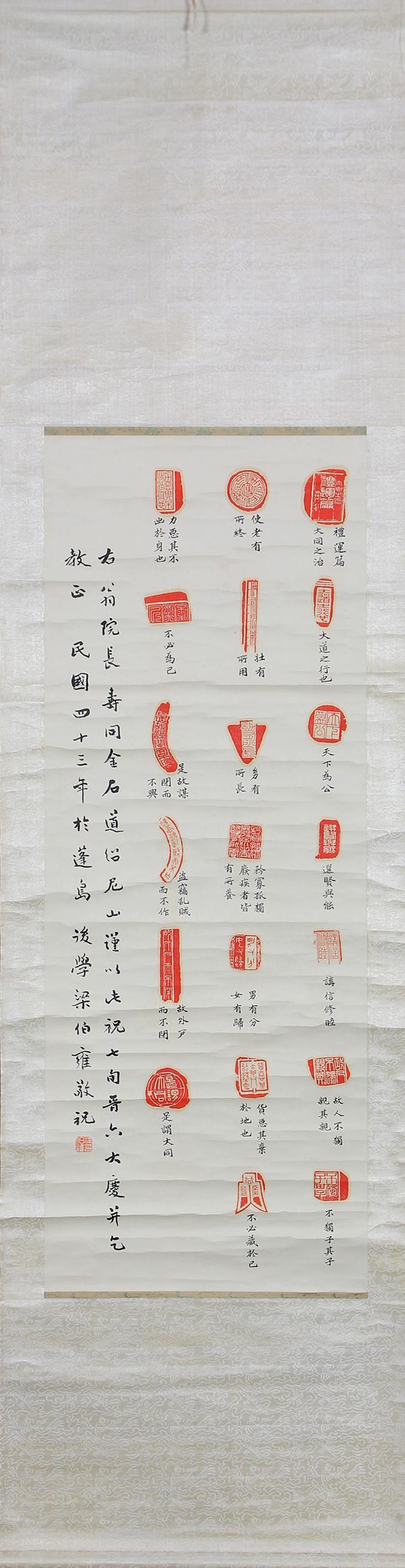 Chinese Scroll, Liang Boyong, Seals