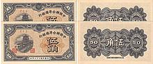 China (1944) 5 Jiao banknotes