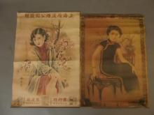 A Chinese poster depicting a girl seated by cherry blossom, advertising cigarettes, and a similar calendar page, 20½