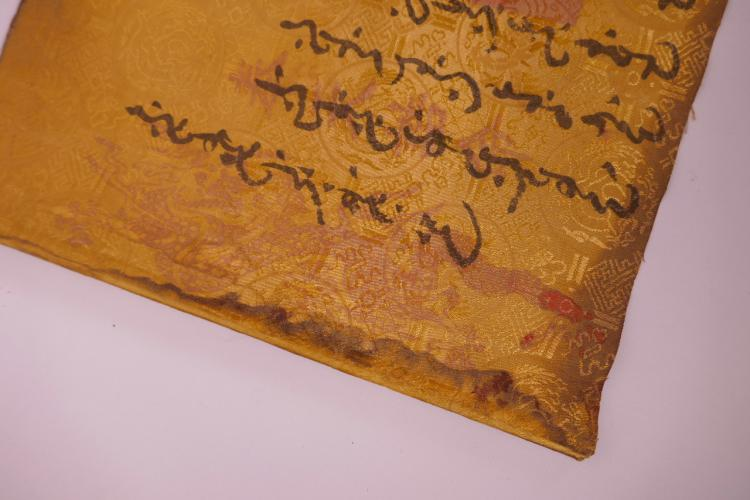A Chinese Printed Calligraphy Silk Scroll 31 X 13