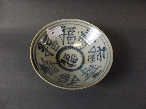 A blue and white Chinese bowl painted with