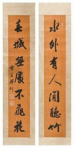 Pr. Chinese calligraphy couplet on silk by Pu Jin