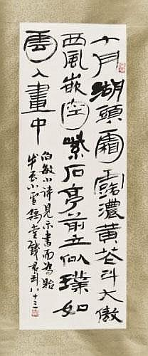 Qian Juntao Chinese calligraphy scroll depicting a